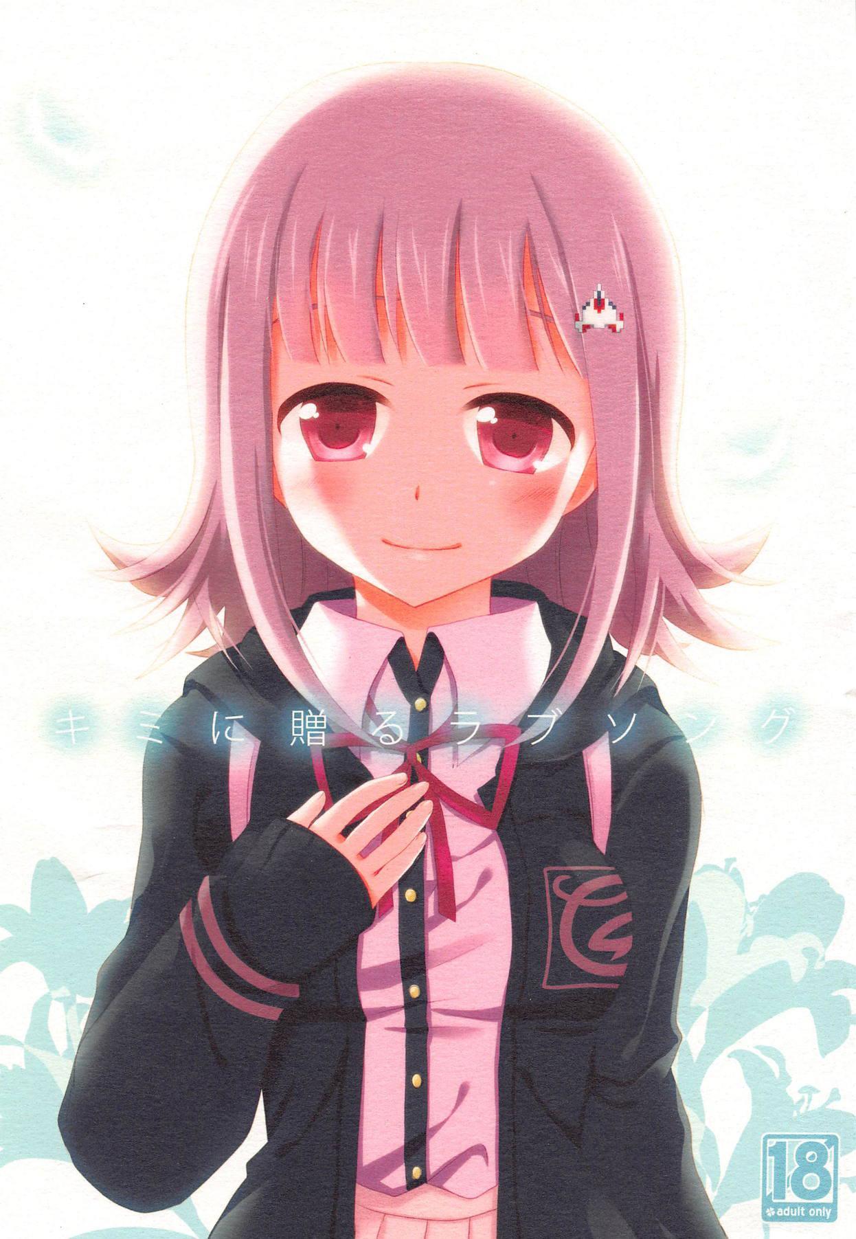 Kimi ni Okuru Love Song 0