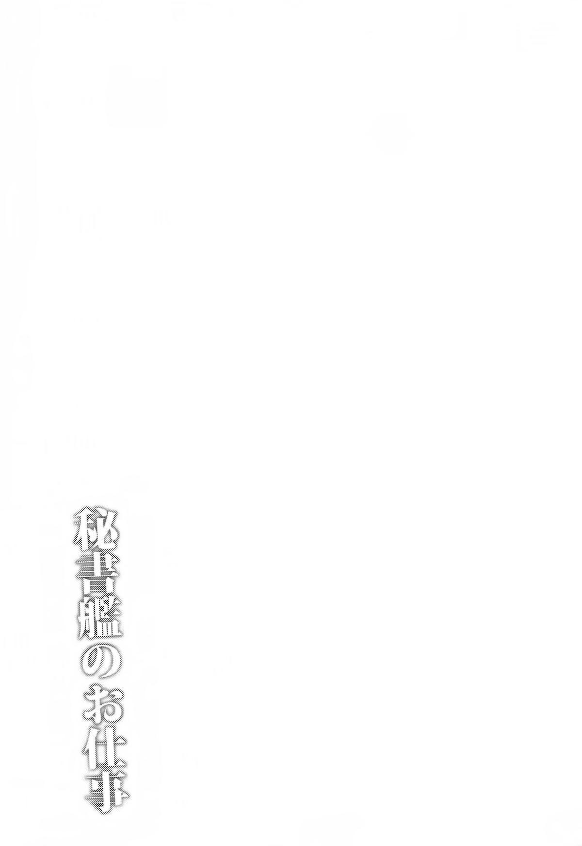 Hishokan no Oshigoto 3