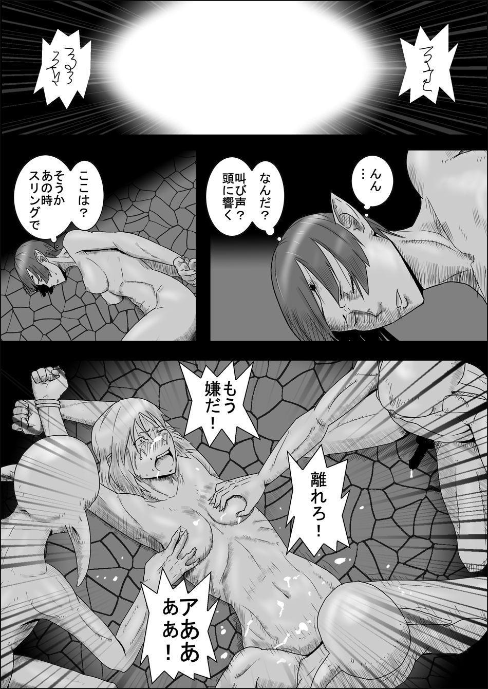Mada Daimei no Nai Fantasy - Jimi na Elf to Minarai no Senshi II 17