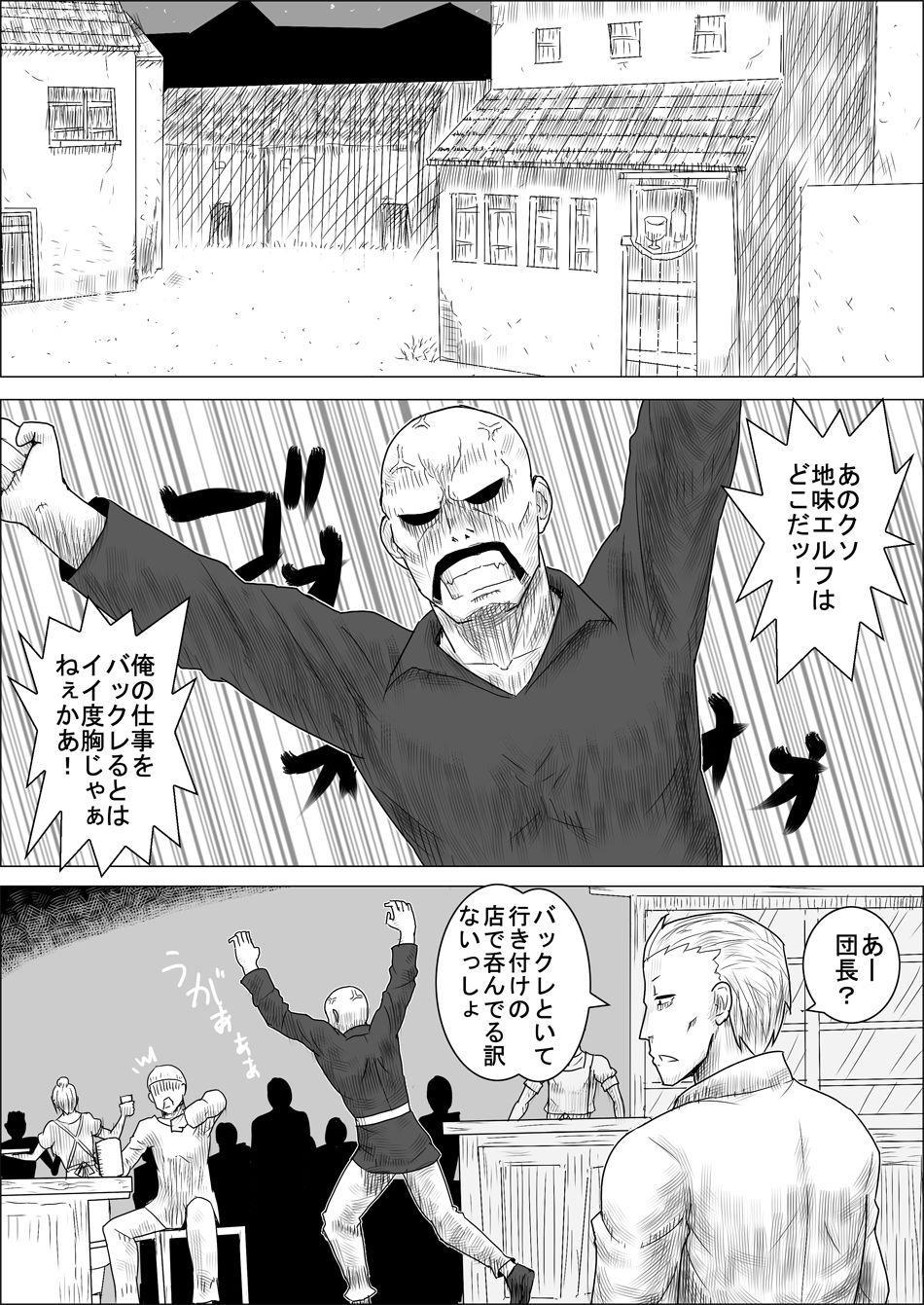 Mada Daimei no Nai Fantasy - Jimi na Elf to Minarai no Senshi II 1