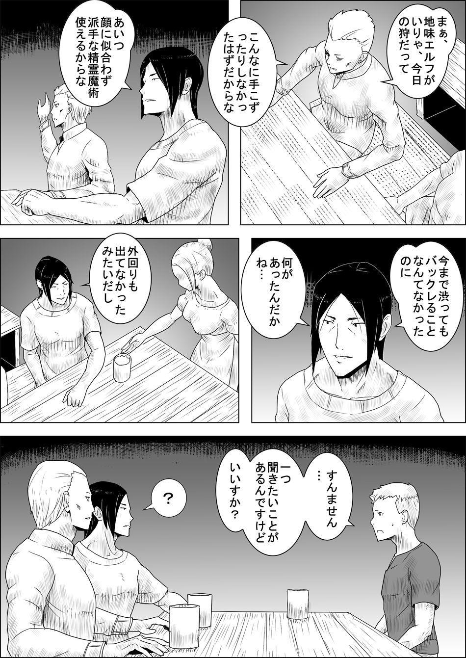 Mada Daimei no Nai Fantasy - Jimi na Elf to Minarai no Senshi II 2