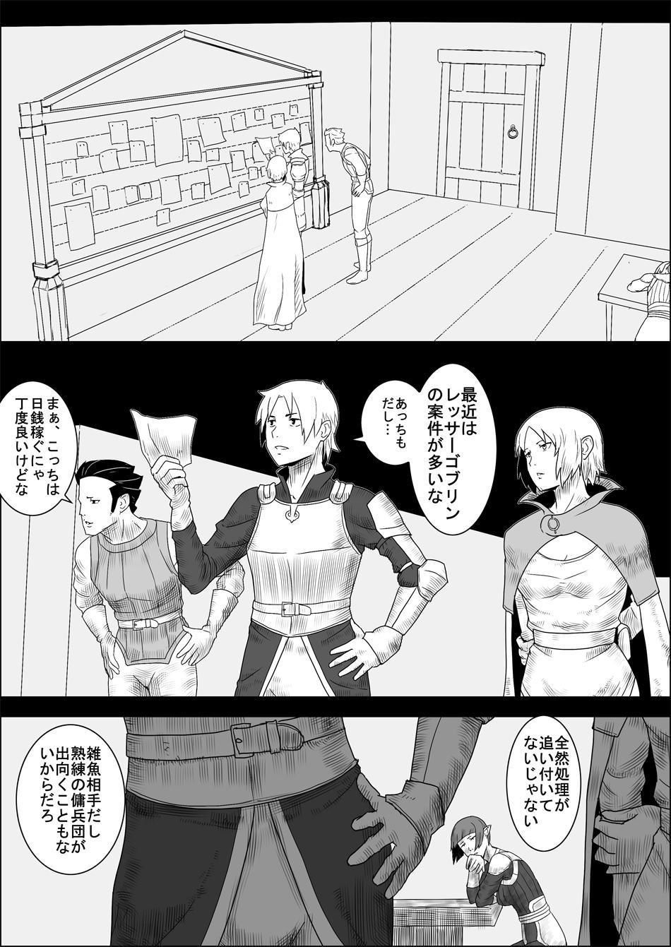 Mada Daimei no Nai Fantasy - Jimi na Elf to Minarai no Senshi II 4