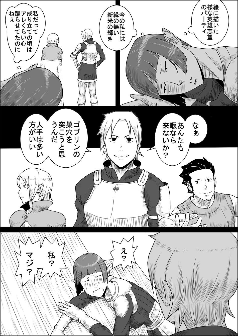 Mada Daimei no Nai Fantasy - Jimi na Elf to Minarai no Senshi II 5