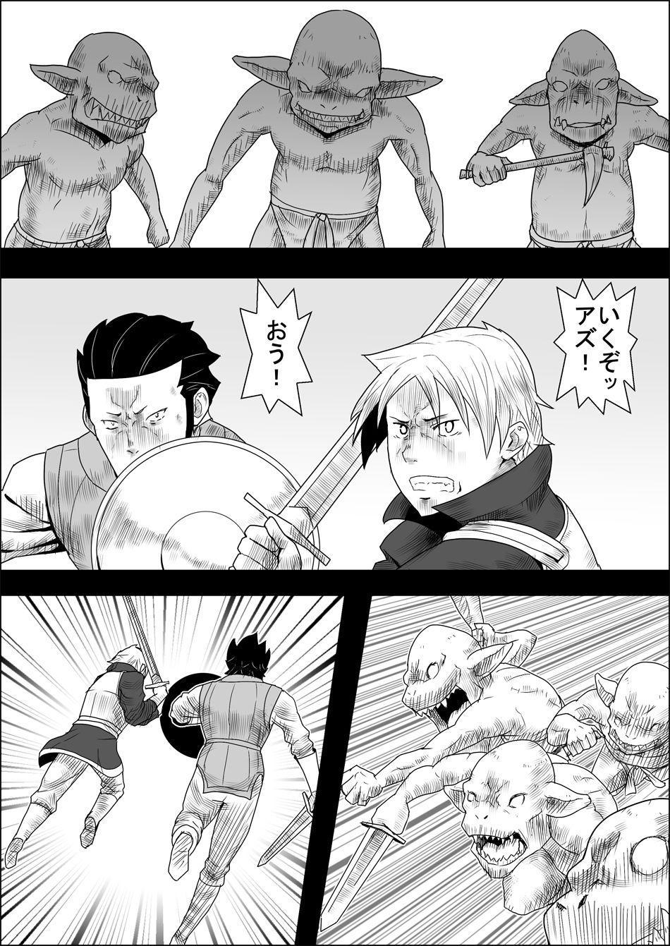 Mada Daimei no Nai Fantasy - Jimi na Elf to Minarai no Senshi II 8