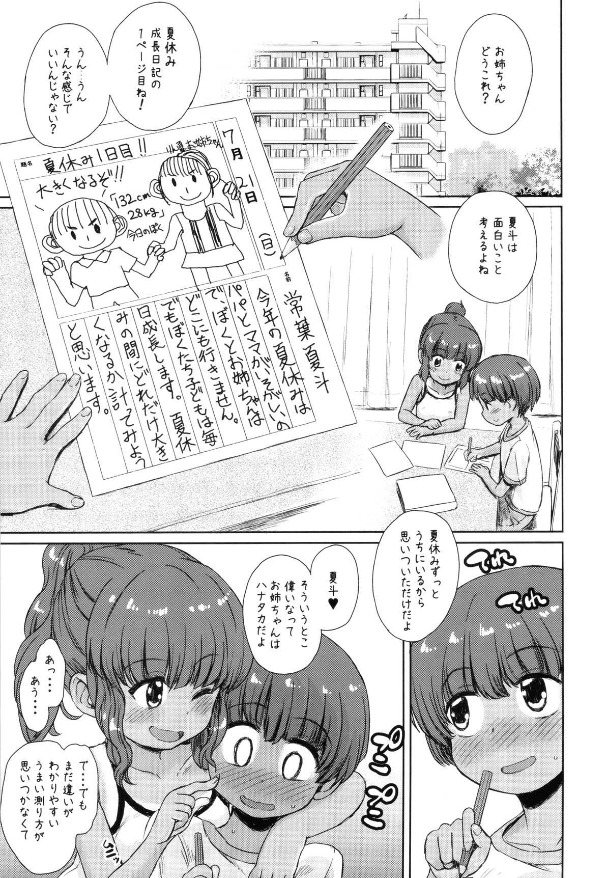 (C96) [Notes. (Takahashi Note)] Natsuyasumi no Watashi-tachi ~Note-Aug2019 3