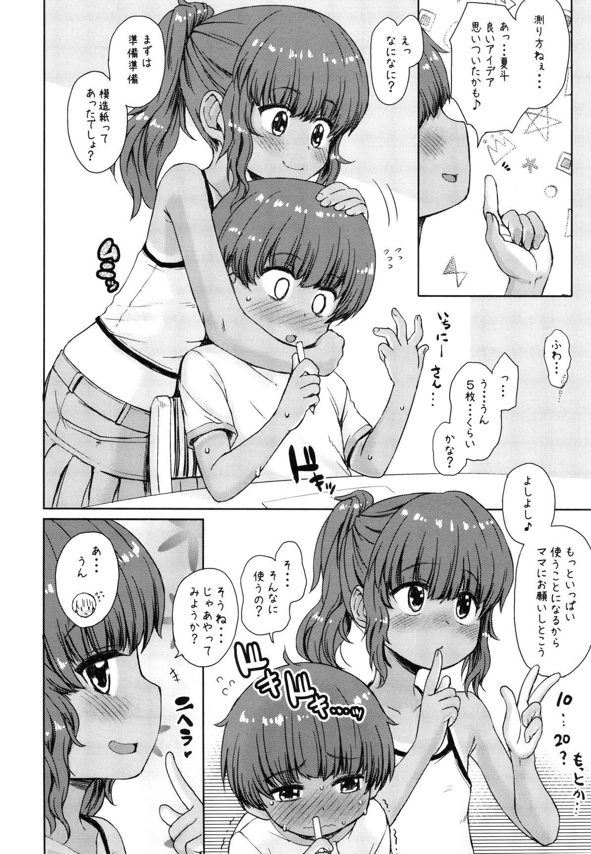 (C96) [Notes. (Takahashi Note)] Natsuyasumi no Watashi-tachi ~Note-Aug2019 4