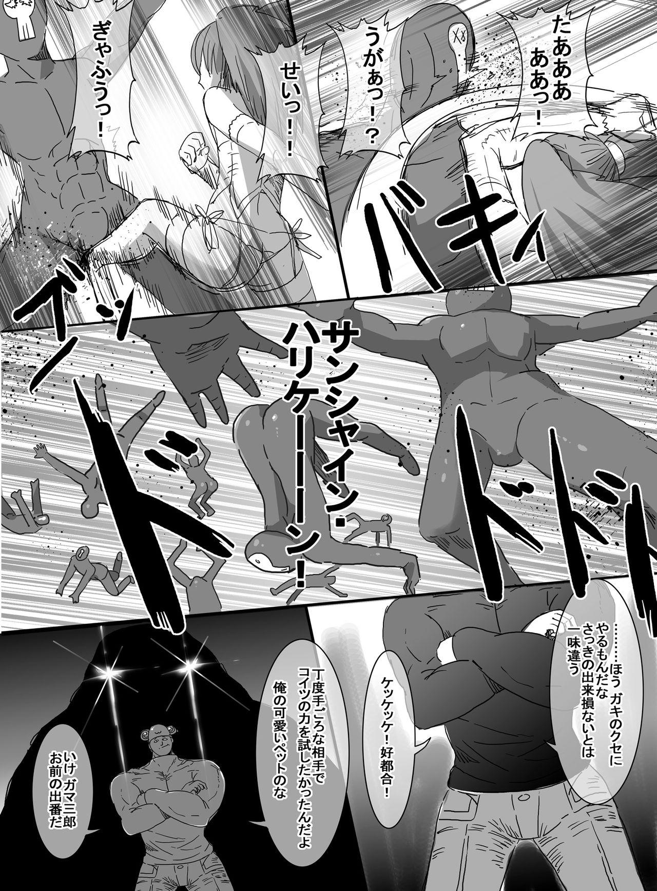 Mahou Shoujo VS Kyodai Gamagaeru 10