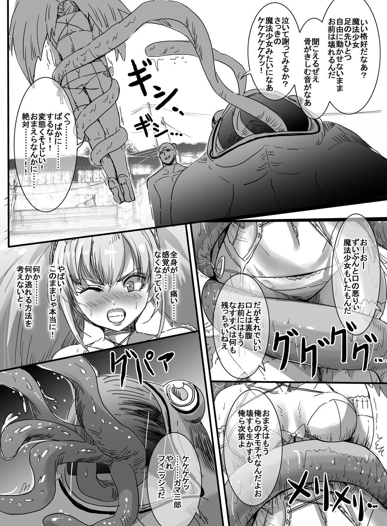 Mahou Shoujo VS Kyodai Gamagaeru 18