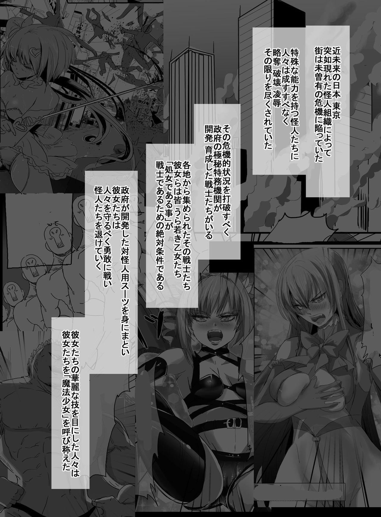Mahou Shoujo VS Kyodai Gamagaeru 1