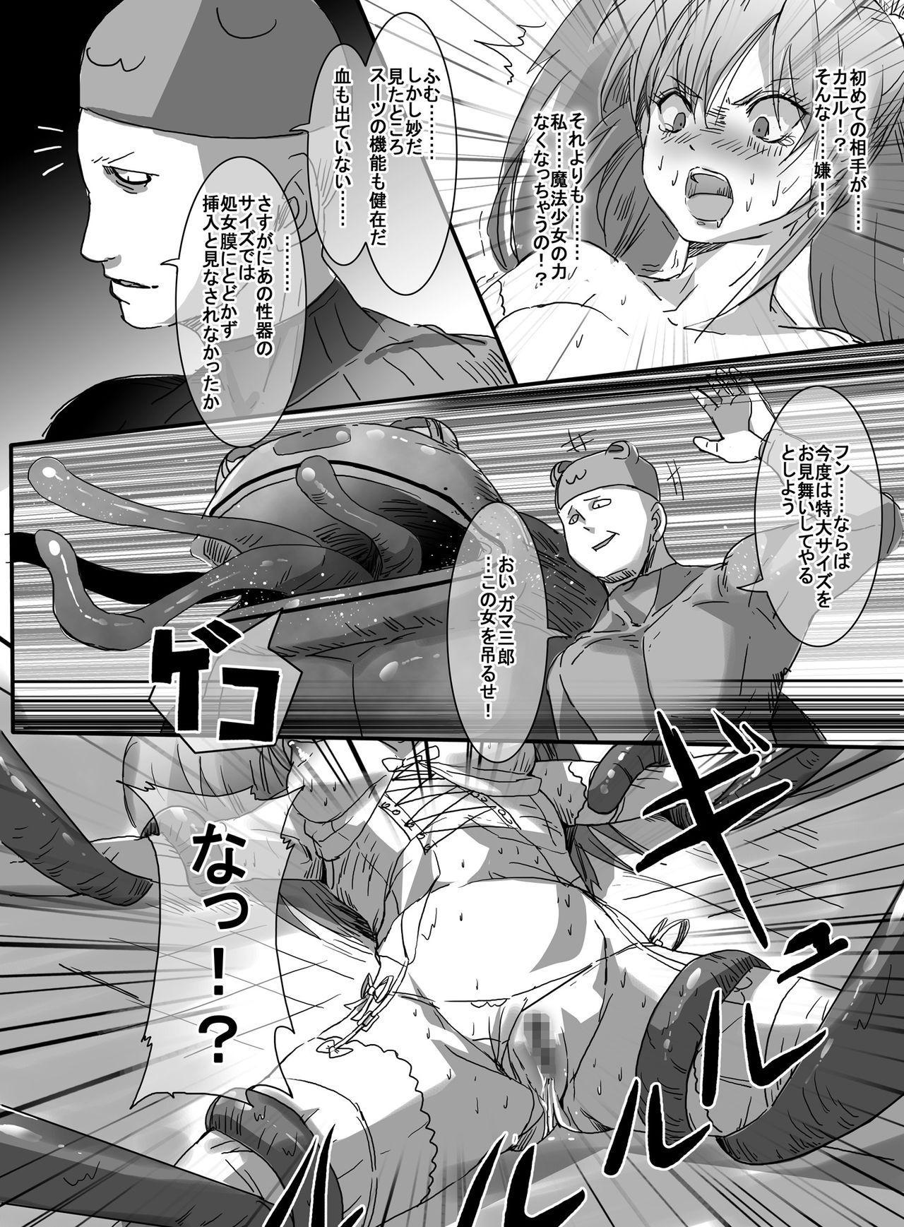 Mahou Shoujo VS Kyodai Gamagaeru 34