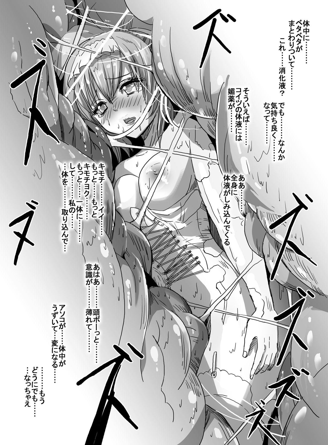 Mahou Shoujo VS Kyodai Gamagaeru 43