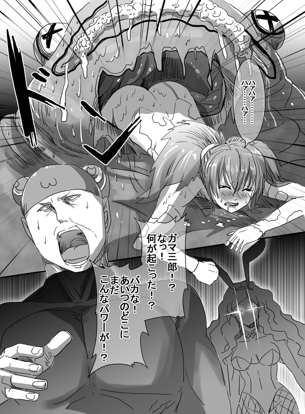 Mahou Shoujo VS Kyodai Gamagaeru 47
