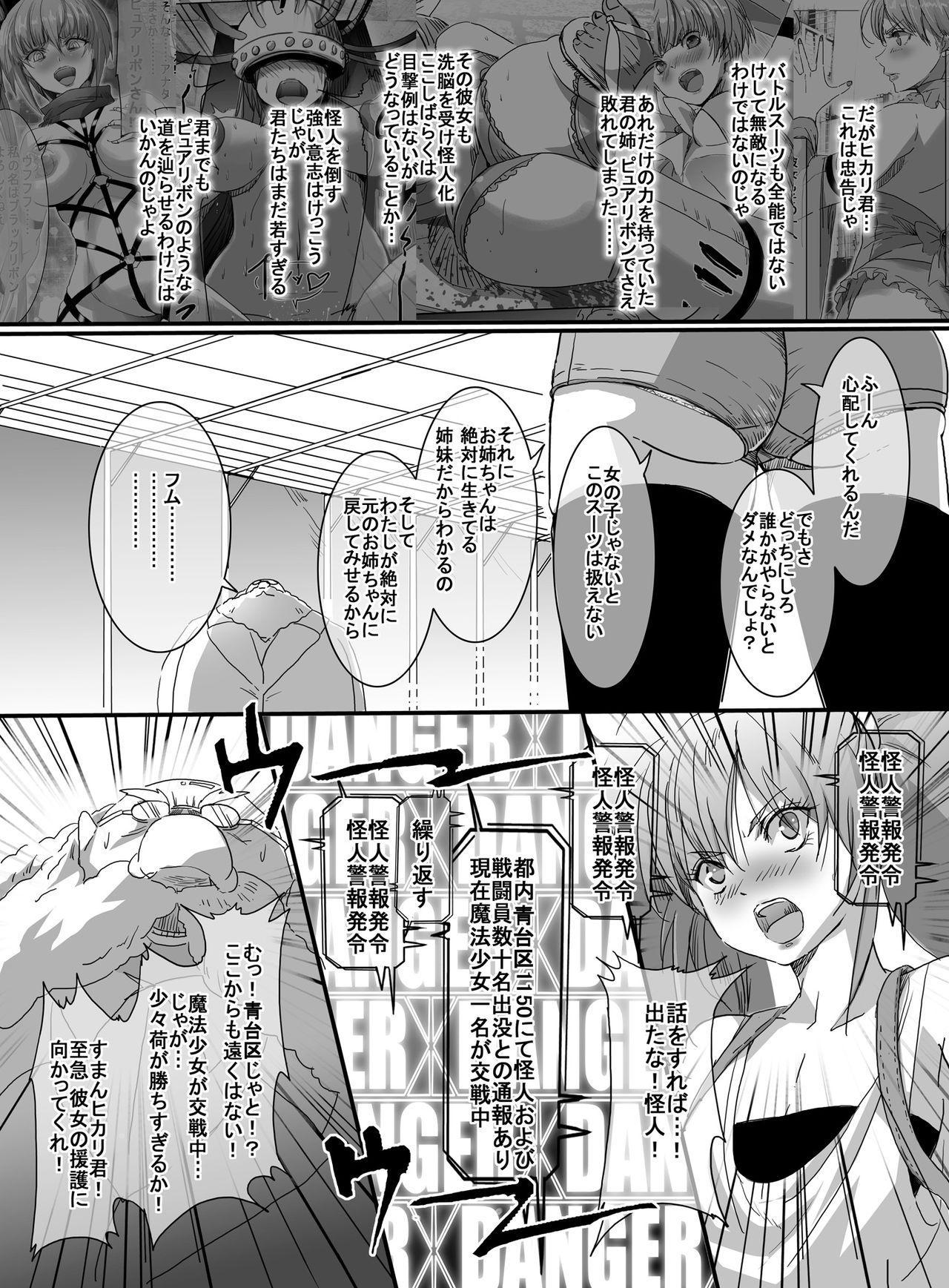 Mahou Shoujo VS Kyodai Gamagaeru 5