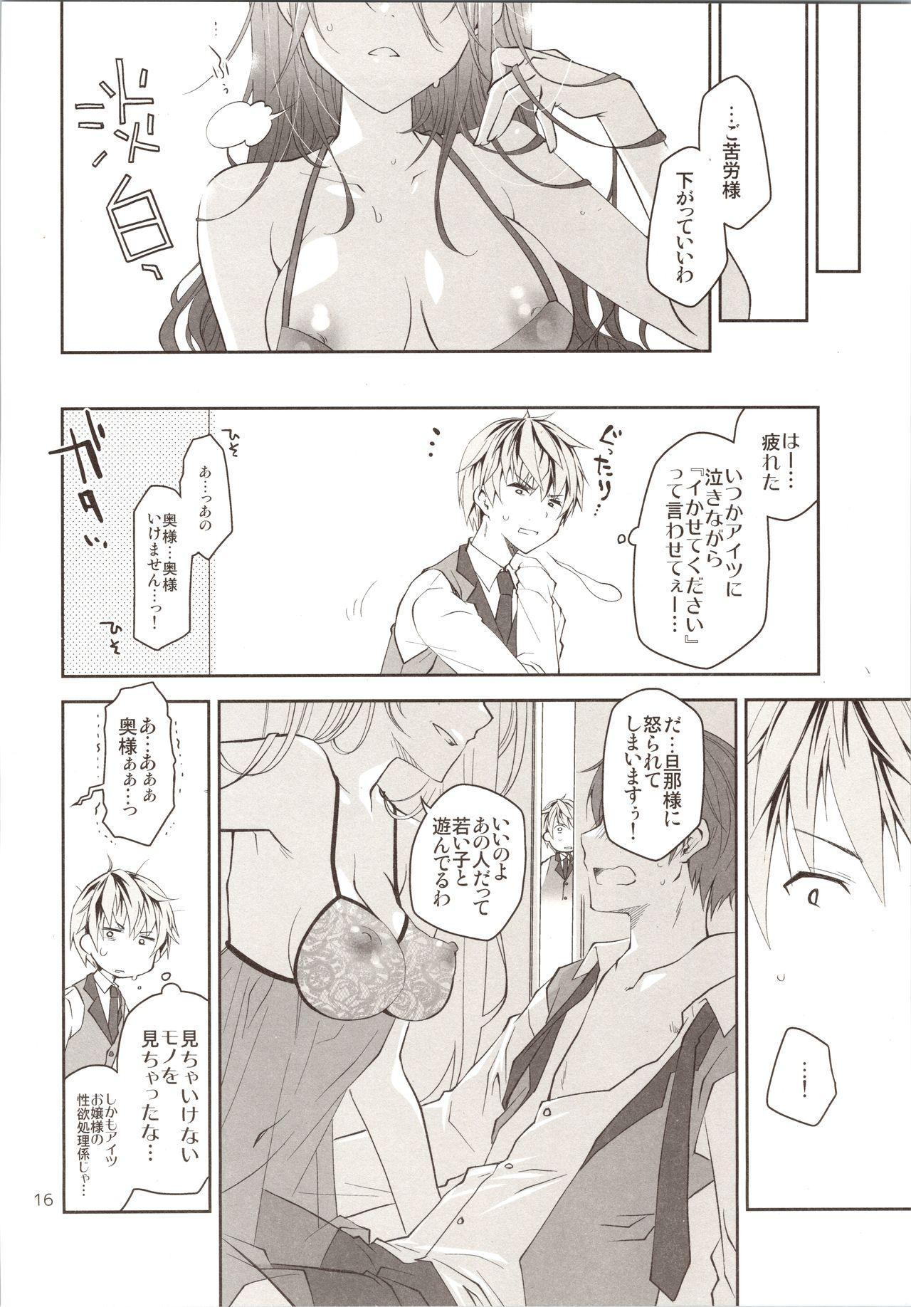 Sekuchuu Bitch Ojou-sama ni Koi Nanka Shinai 14