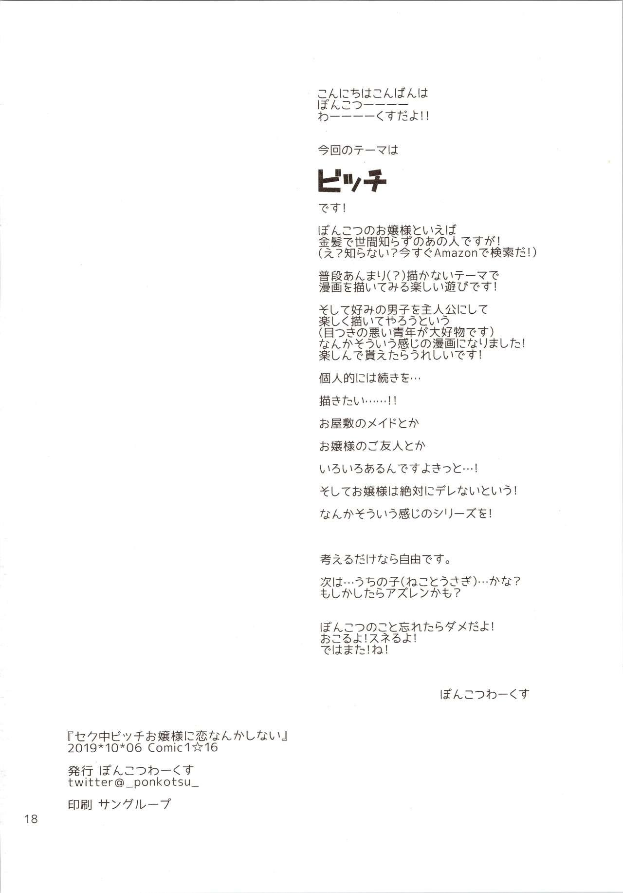 Sekuchuu Bitch Ojou-sama ni Koi Nanka Shinai 16