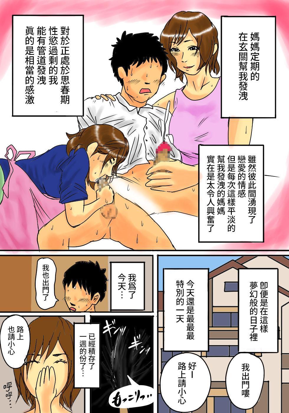 Maiasa, Okaasan de Seiyoku Shori! 9