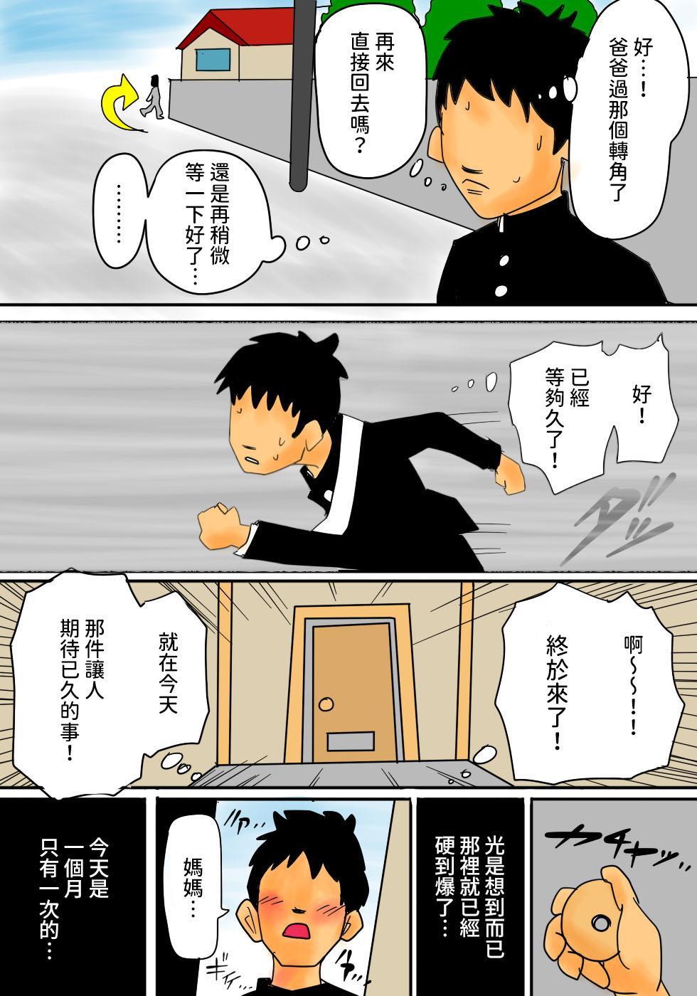Maiasa, Okaasan de Seiyoku Shori! 10