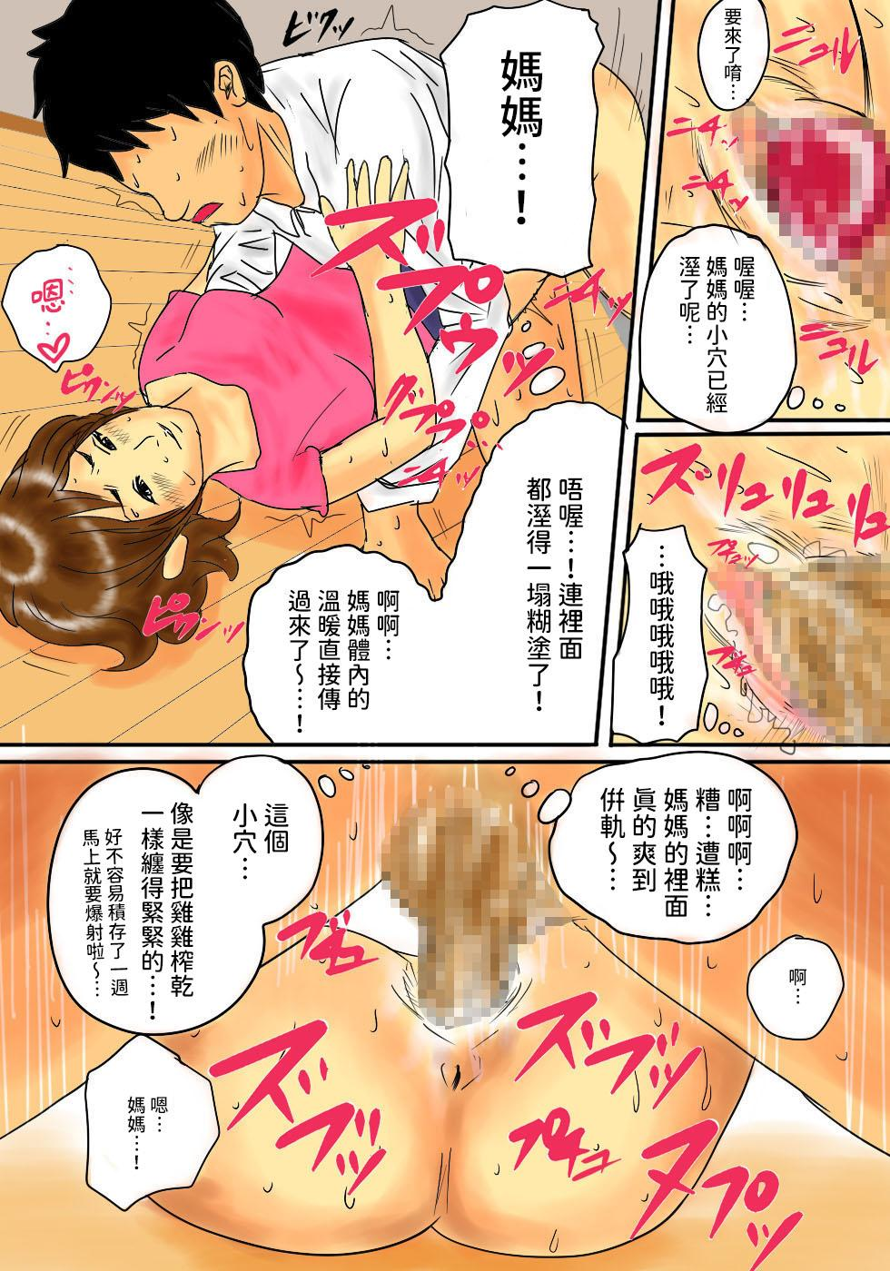 Maiasa, Okaasan de Seiyoku Shori! 12