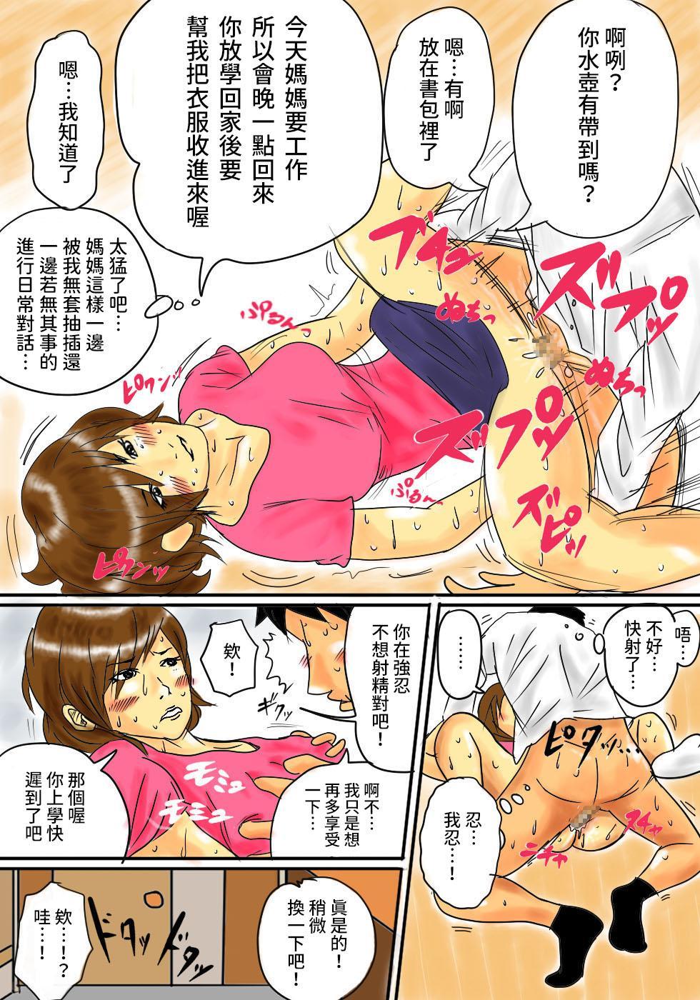 Maiasa, Okaasan de Seiyoku Shori! 13