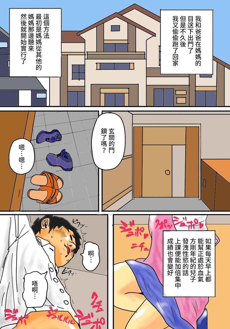 Maiasa, Okaasan de Seiyoku Shori! 2