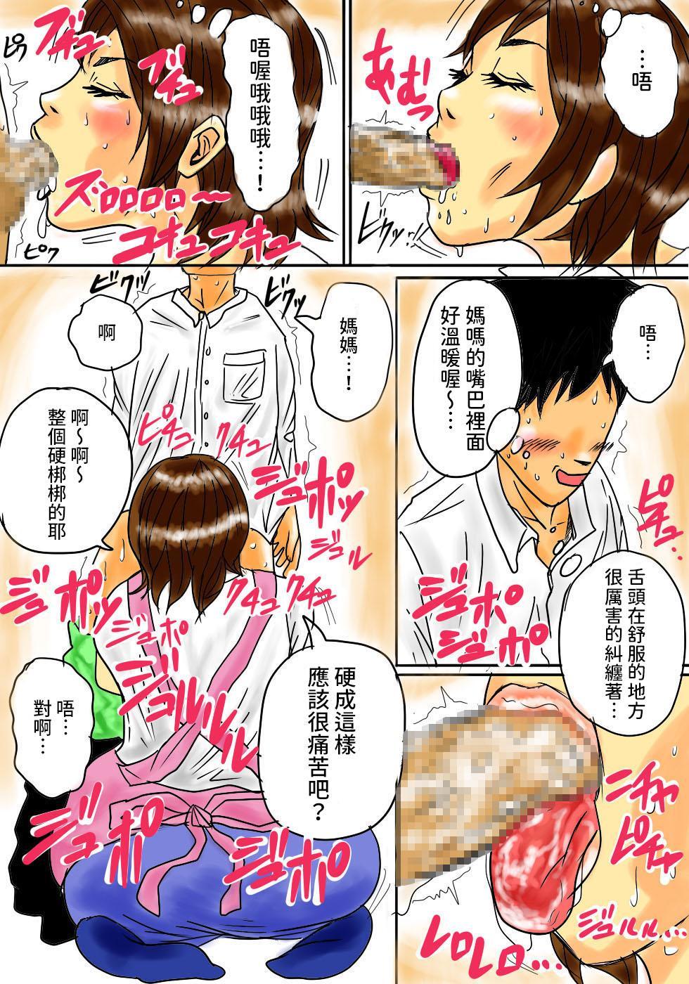 Maiasa, Okaasan de Seiyoku Shori! 4