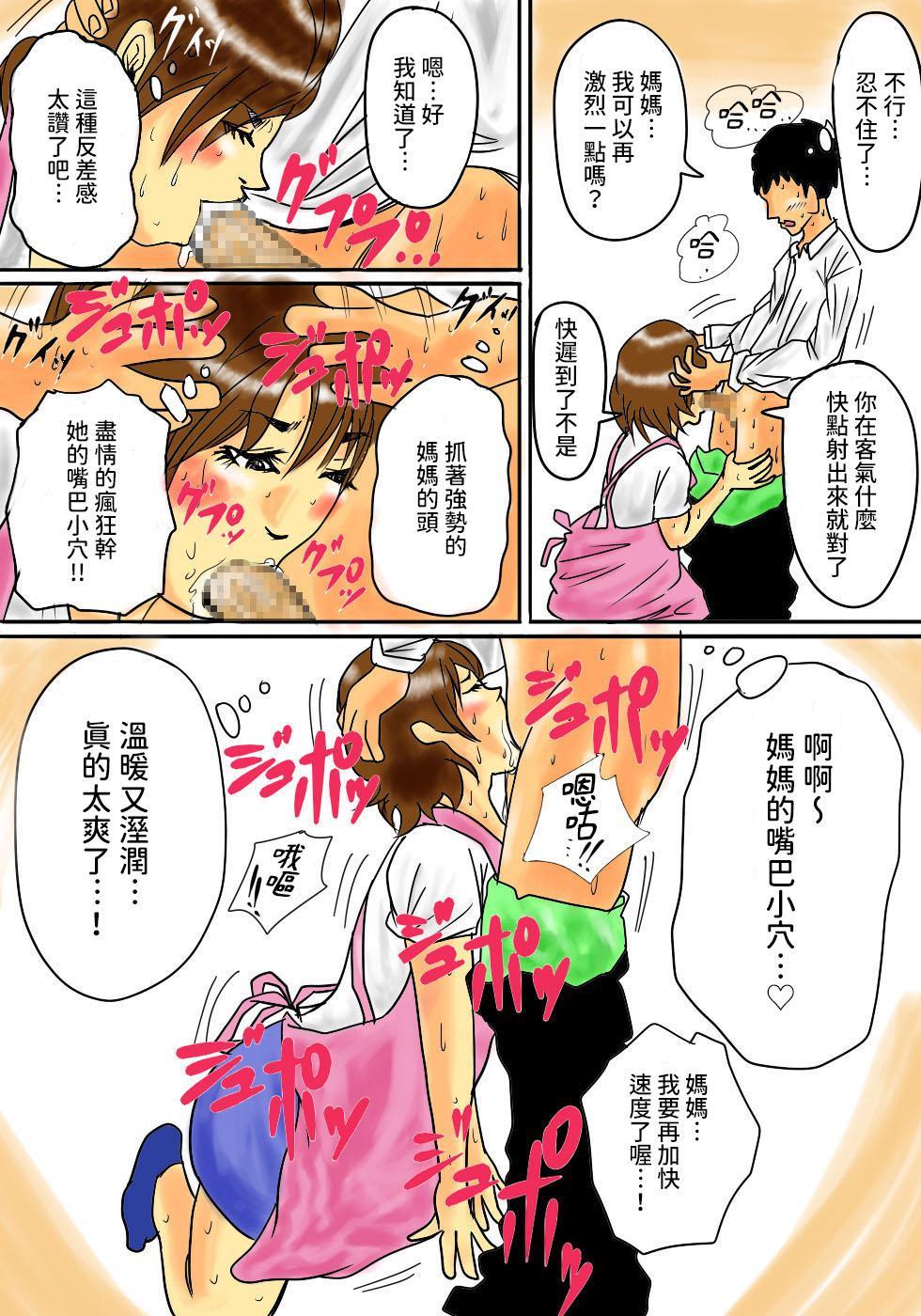 Maiasa, Okaasan de Seiyoku Shori! 6