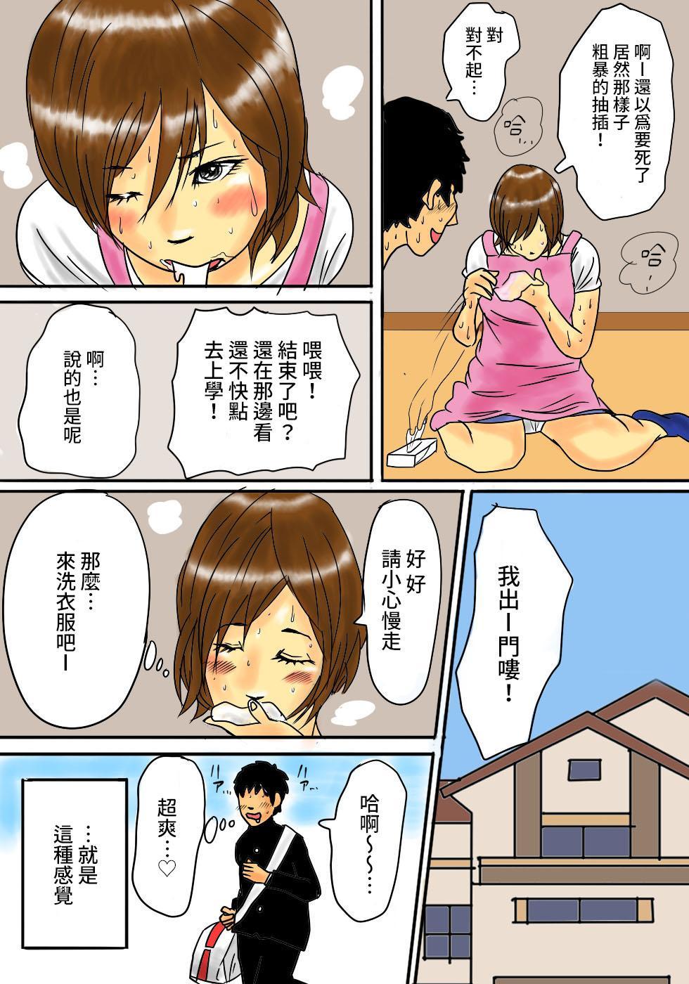 Maiasa, Okaasan de Seiyoku Shori! 8