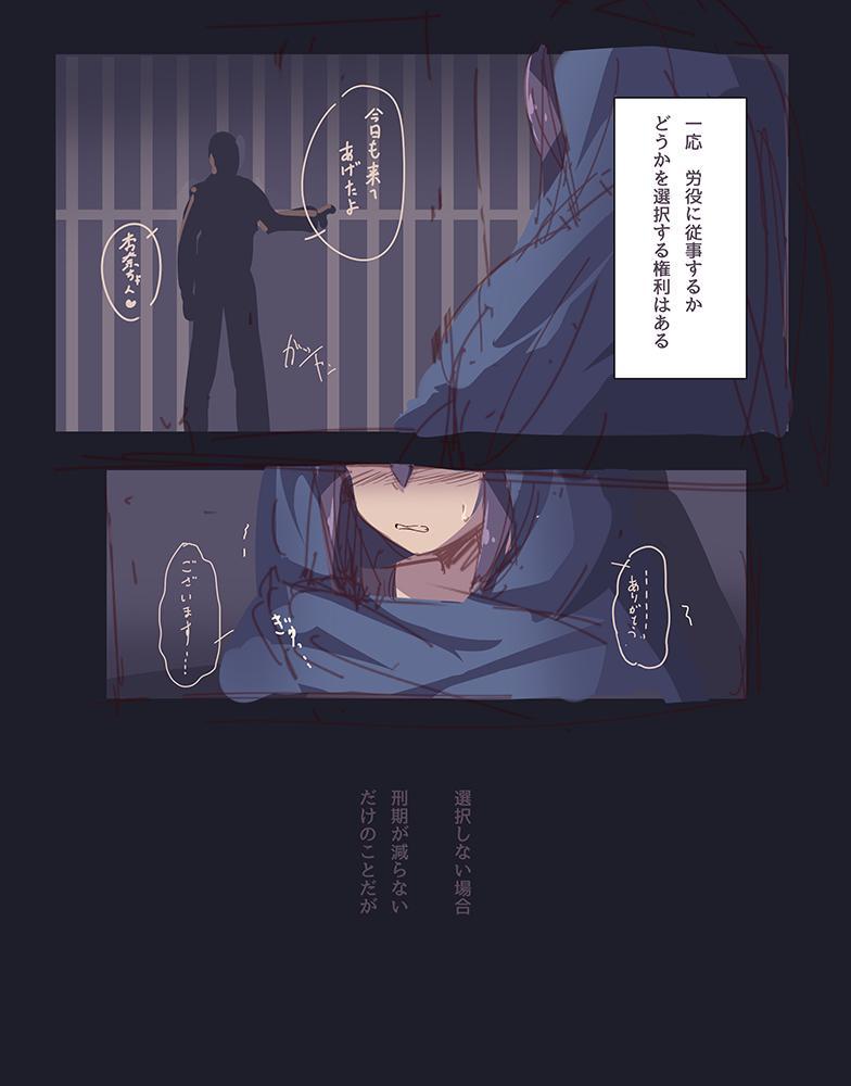 Idol Prison 1