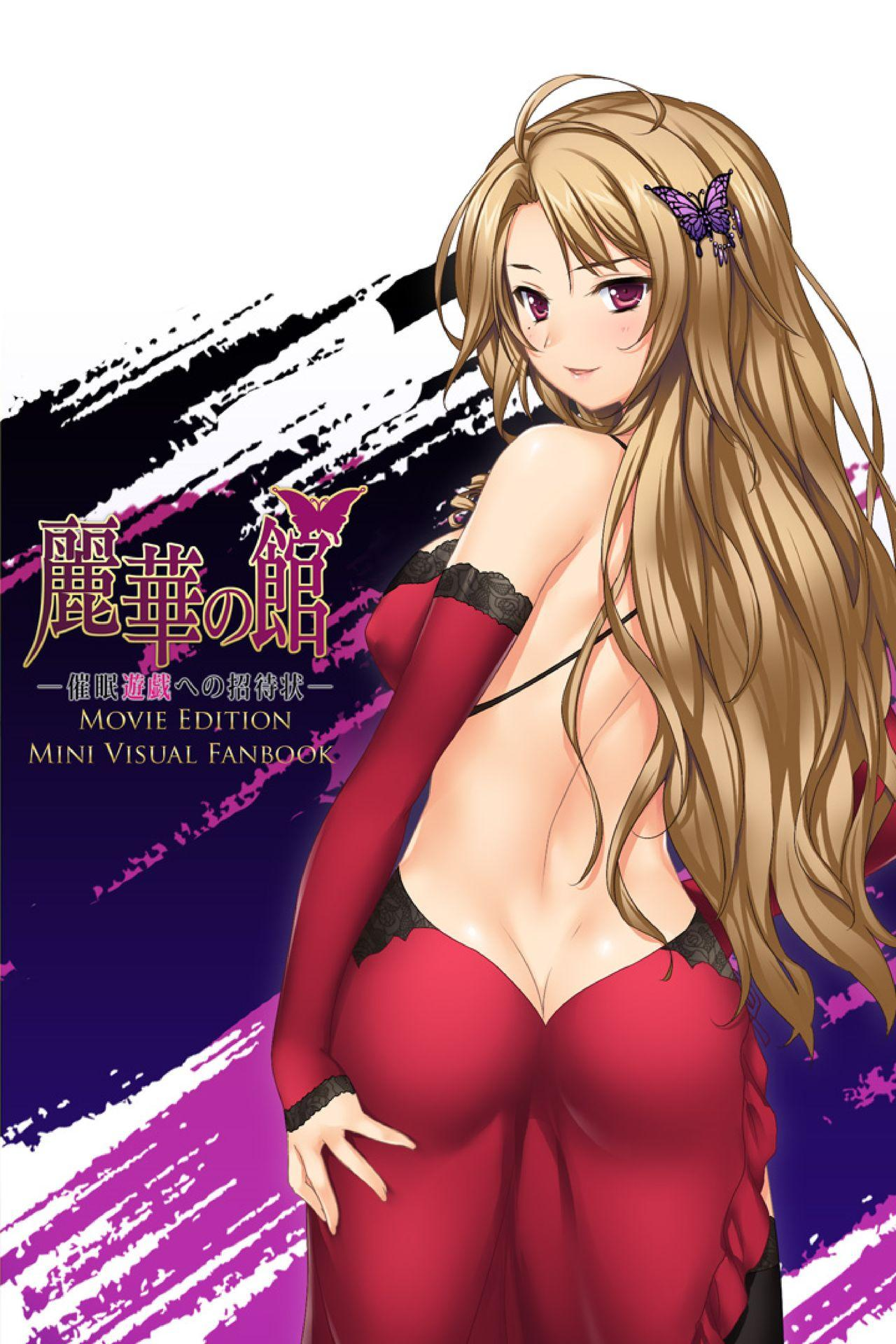 Reika no Yakata ~Saimin Yuugi e no Shoutaijou~ Movie Edition Mini Visual Fanbook 0