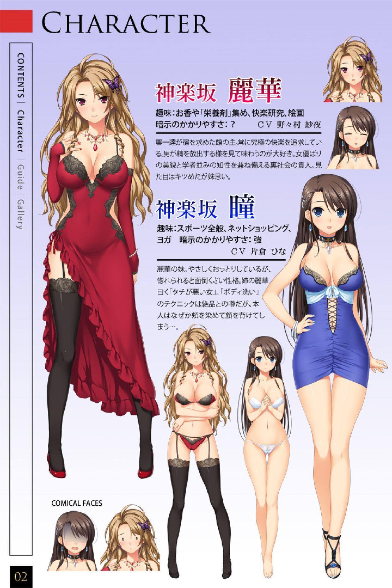 Reika no Yakata ~Saimin Yuugi e no Shoutaijou~ Movie Edition Mini Visual Fanbook 1