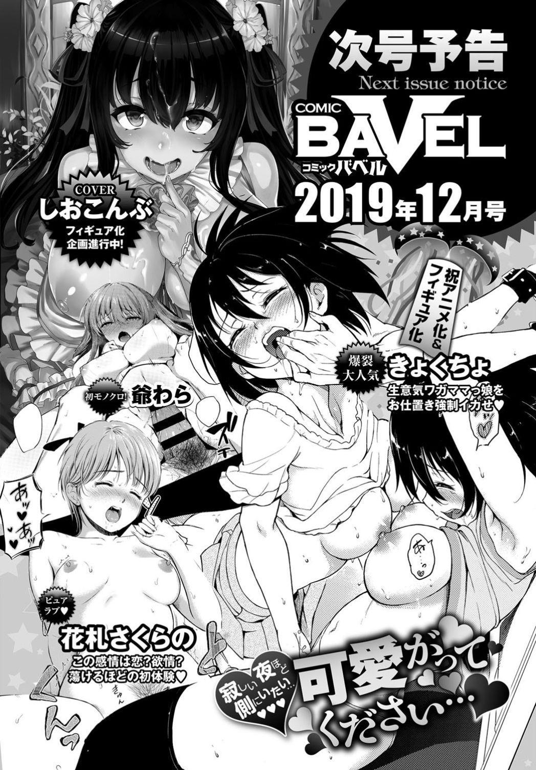 COMIC BAVEL 2019-11 414
