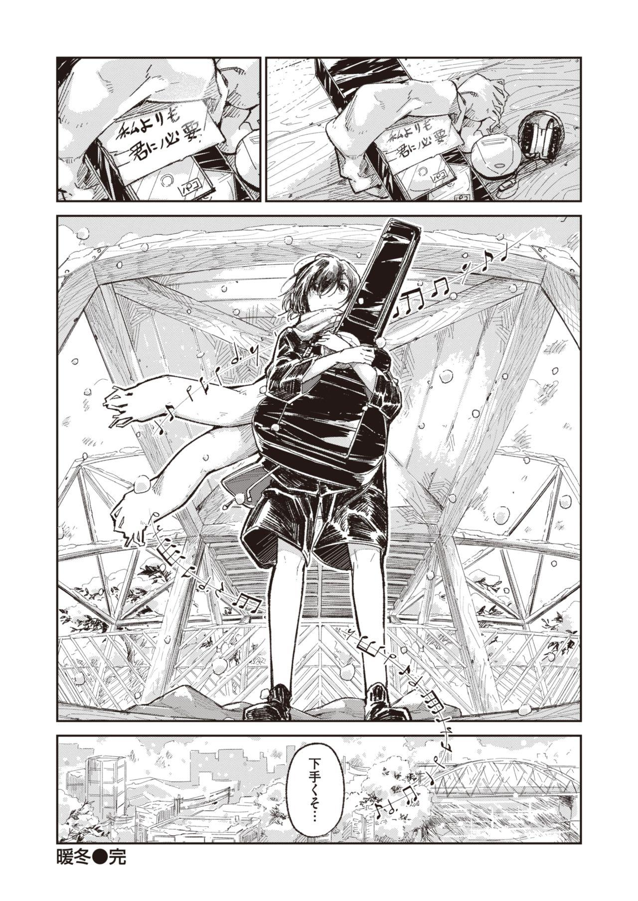 WEEKLY Kairakuten Vol.15 36