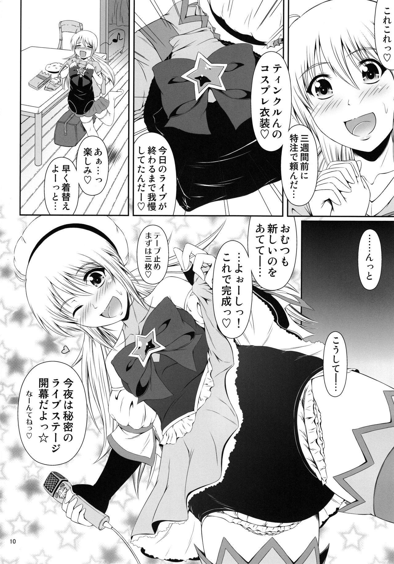 (C86) [Atelier Lunette (Mikuni Atsuko)] SCANDALOUS -Haisetsu no Utahime- act.3 10