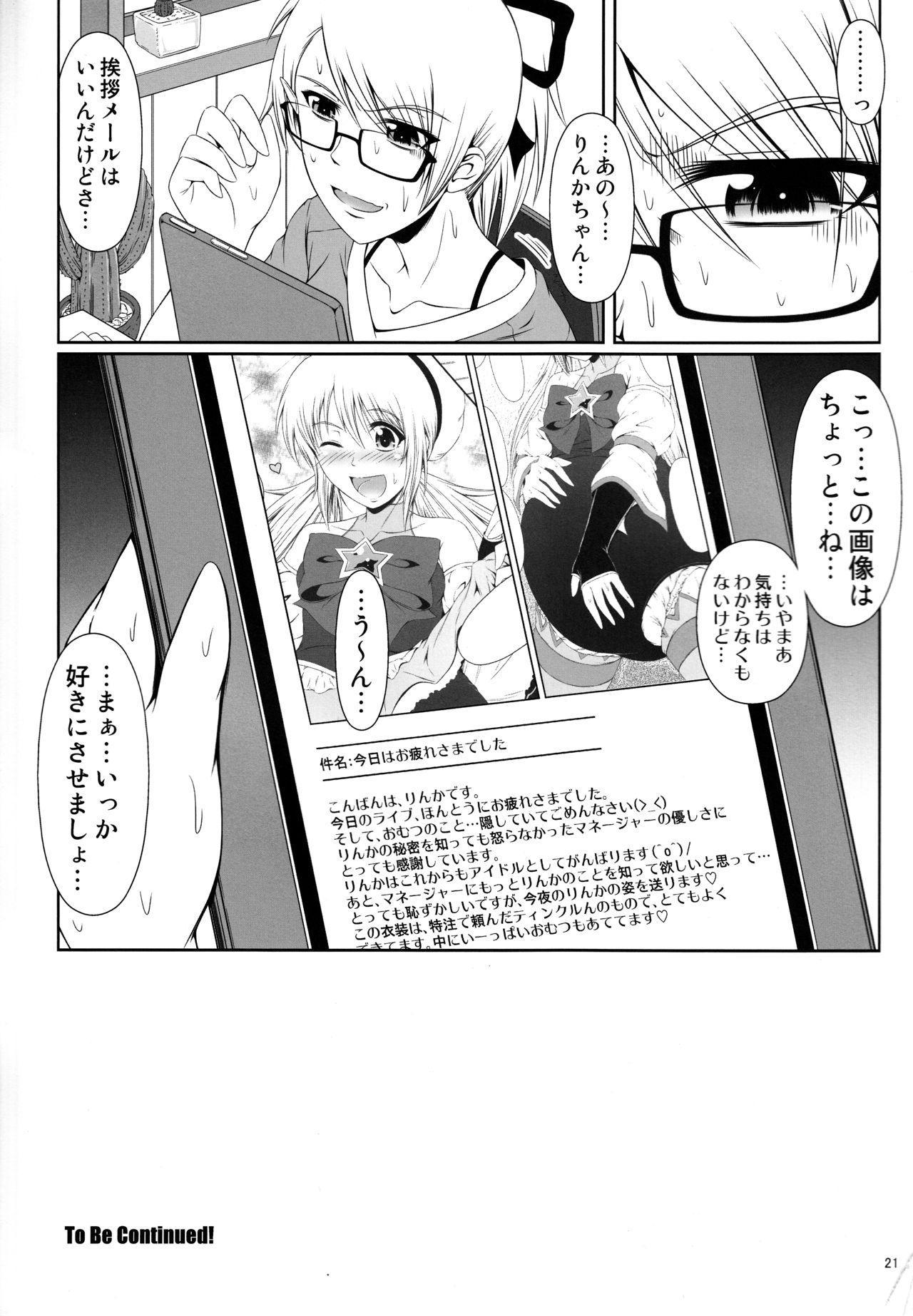 (C86) [Atelier Lunette (Mikuni Atsuko)] SCANDALOUS -Haisetsu no Utahime- act.3 21