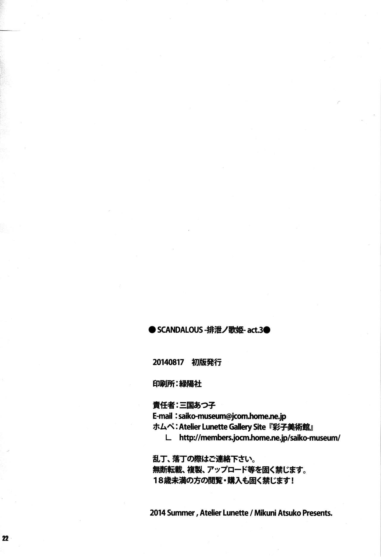 (C86) [Atelier Lunette (Mikuni Atsuko)] SCANDALOUS -Haisetsu no Utahime- act.3 22