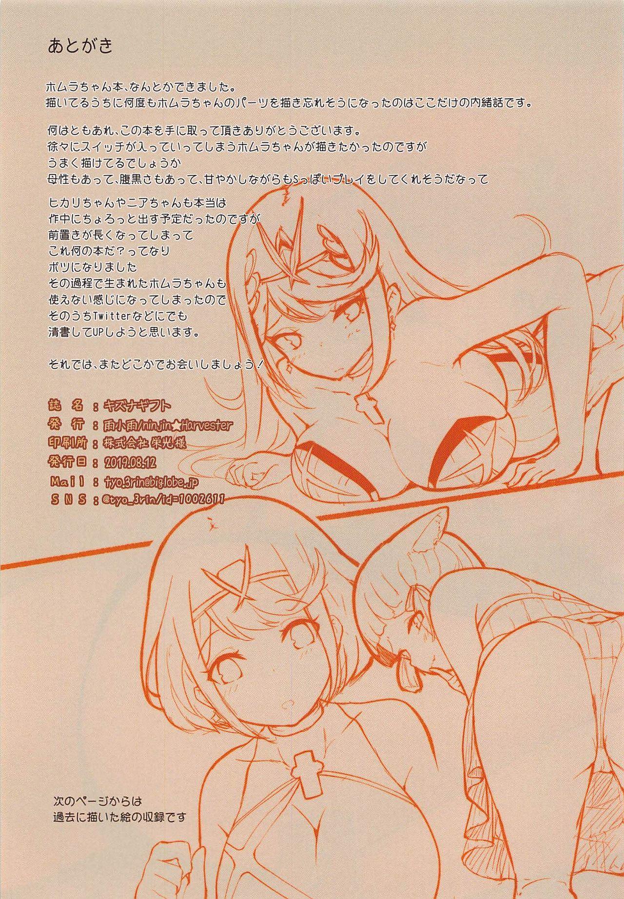 Kizuna Gift 13