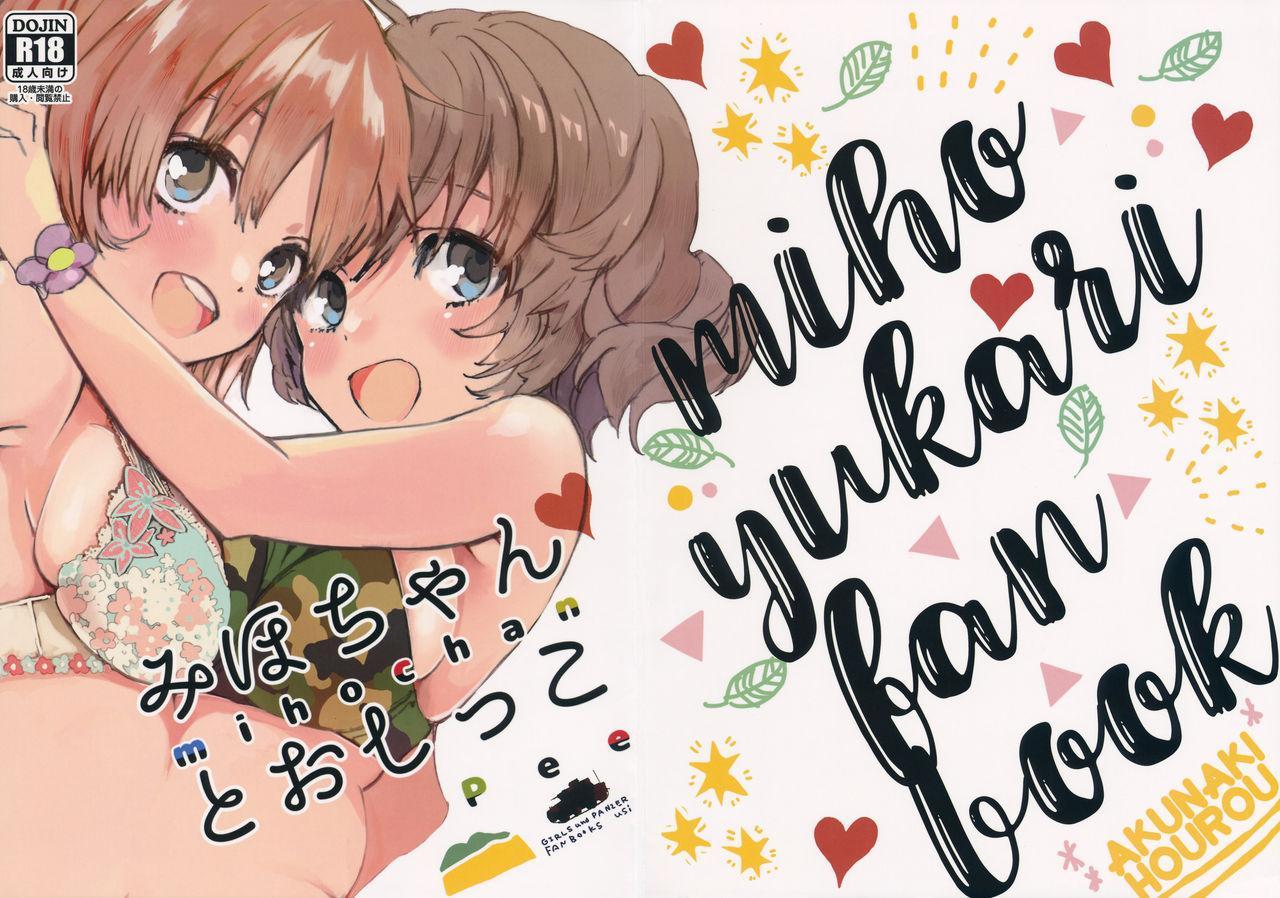(C93) [Akunaki Hourou (Usimanu)] Miho-chan to Oshikko - mihochan pee (Girls und Panzer) 0