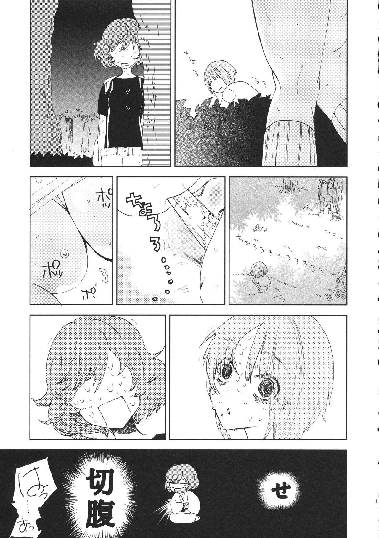 (C93) [Akunaki Hourou (Usimanu)] Miho-chan to Oshikko - mihochan pee (Girls und Panzer) 11