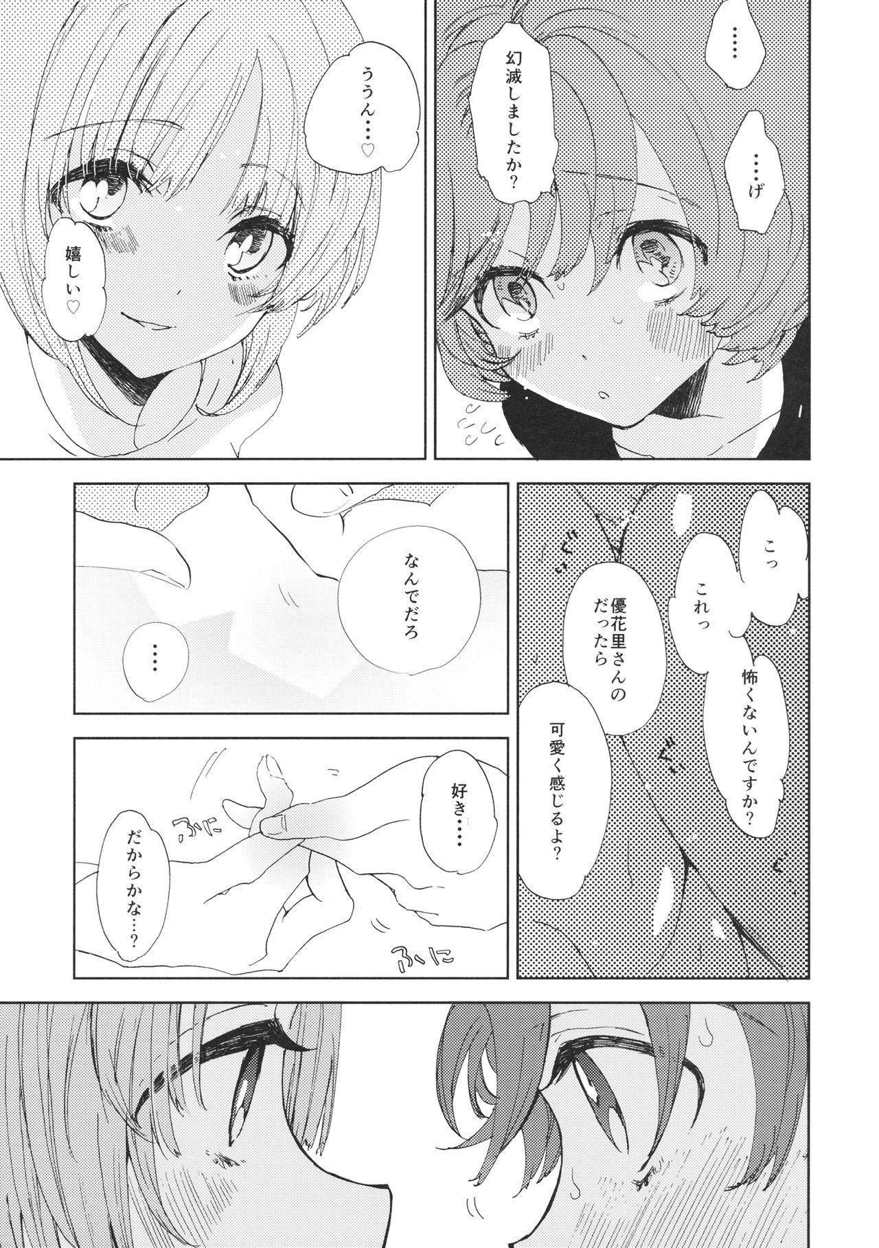 (C93) [Akunaki Hourou (Usimanu)] Miho-chan to Oshikko - mihochan pee (Girls und Panzer) 15
