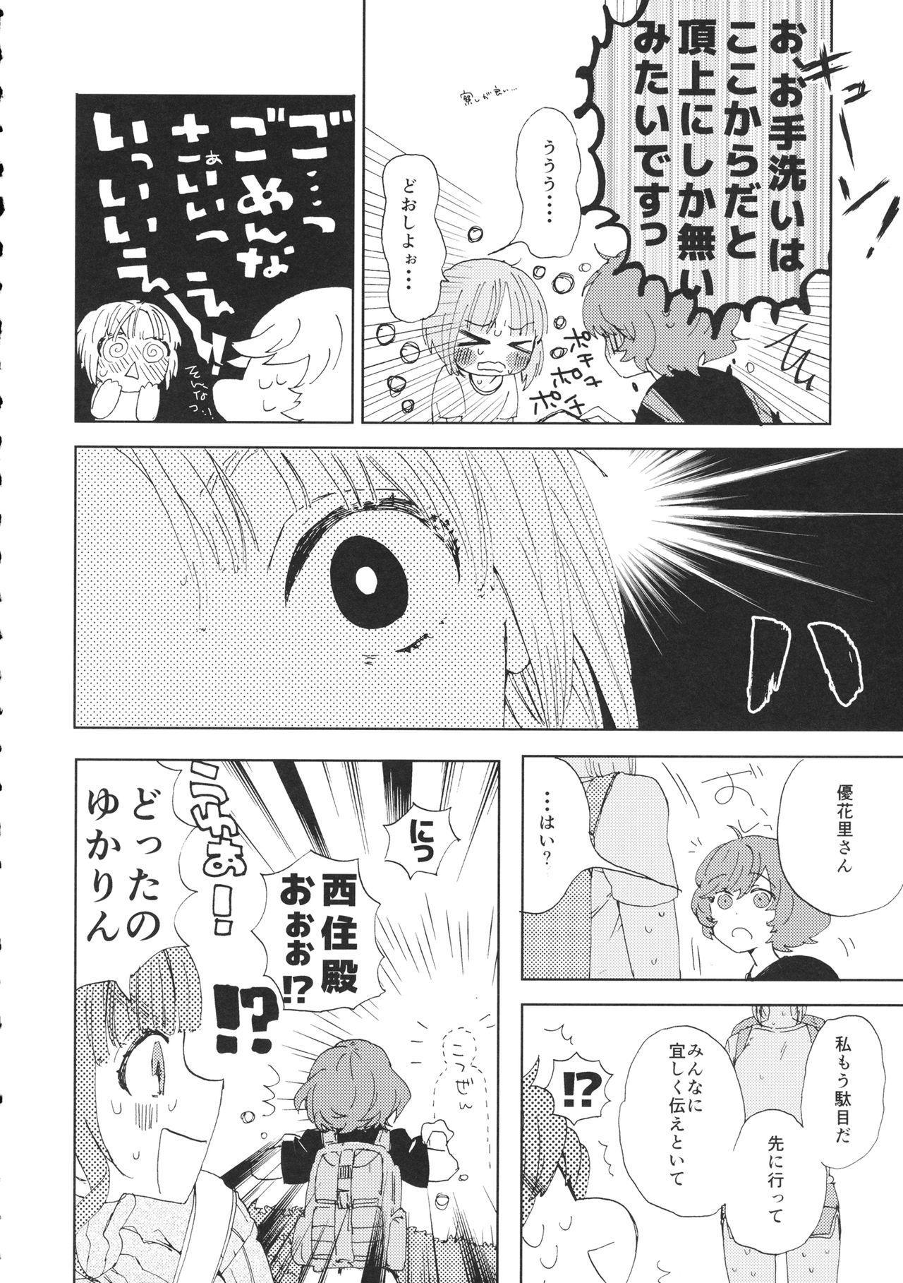(C93) [Akunaki Hourou (Usimanu)] Miho-chan to Oshikko - mihochan pee (Girls und Panzer) 6