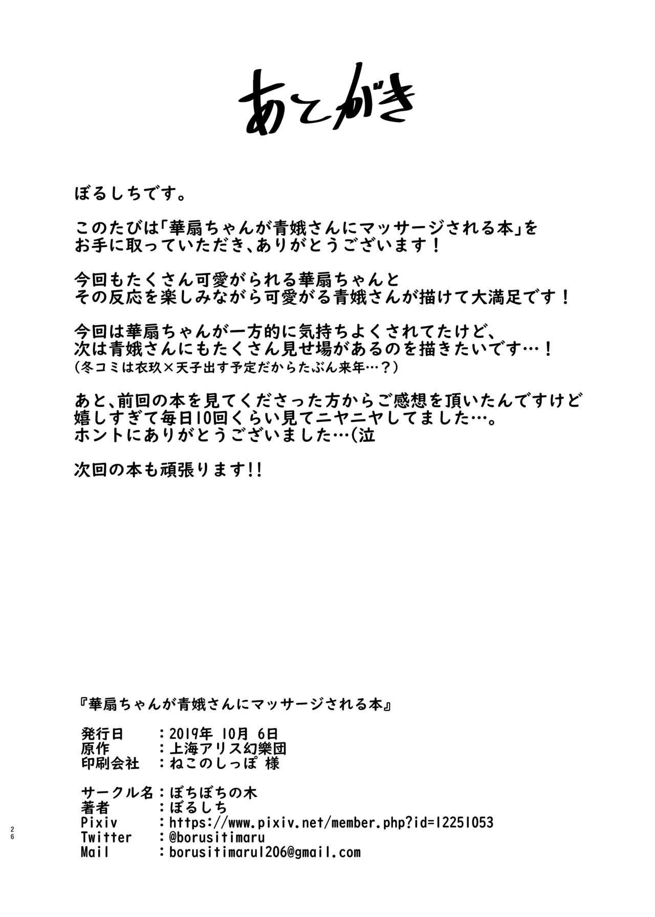 [Bochi Bochi no Ki (Borusiti)] Kasen-chan ga Seiga-san ni Massage sareru Hon (Touhou Project) [Digital] 24