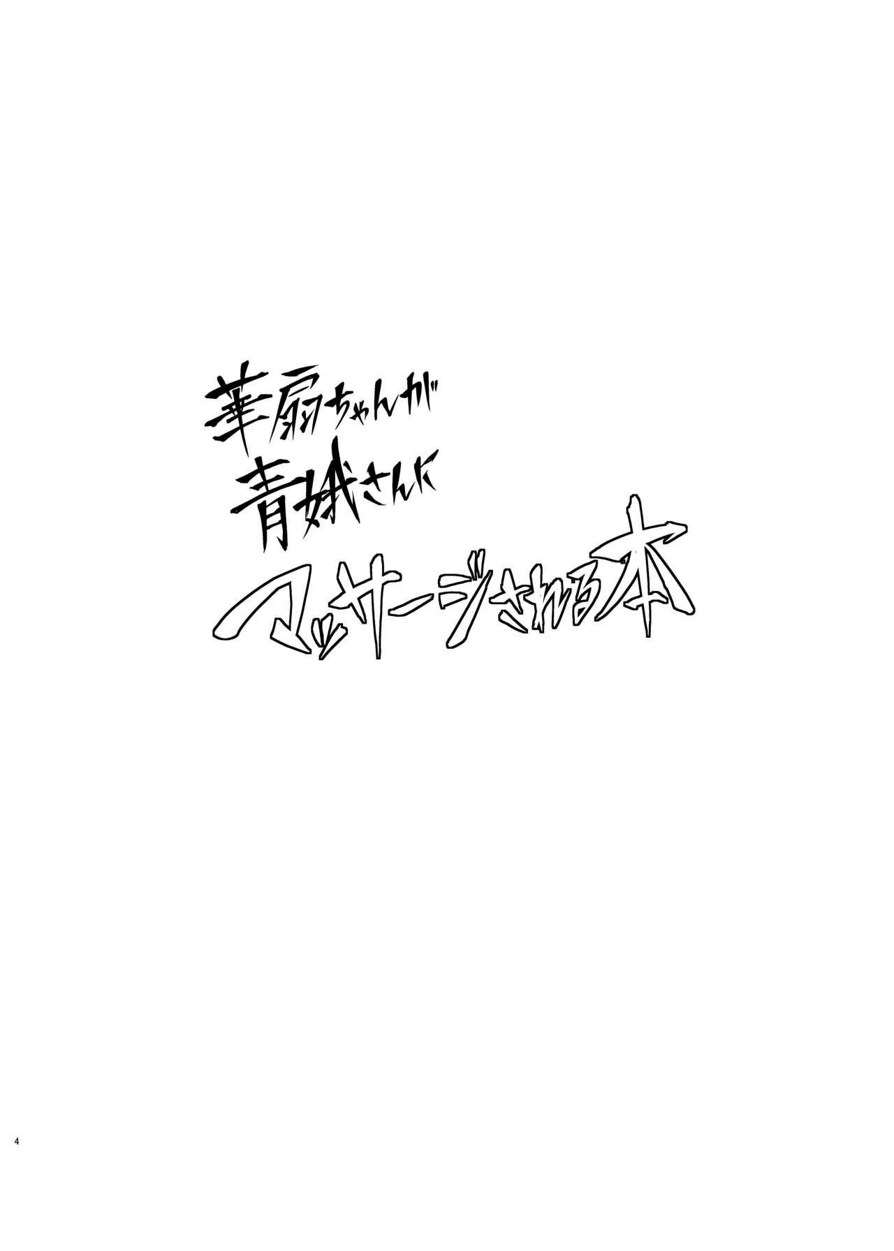 [Bochi Bochi no Ki (Borusiti)] Kasen-chan ga Seiga-san ni Massage sareru Hon (Touhou Project) [Digital] 2