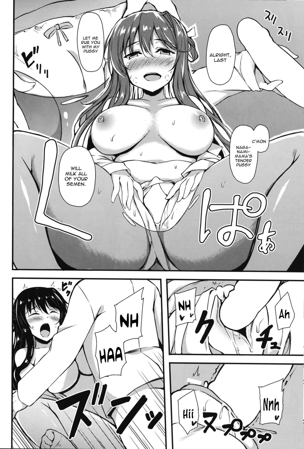 Hishokan no Naganami-sama 12