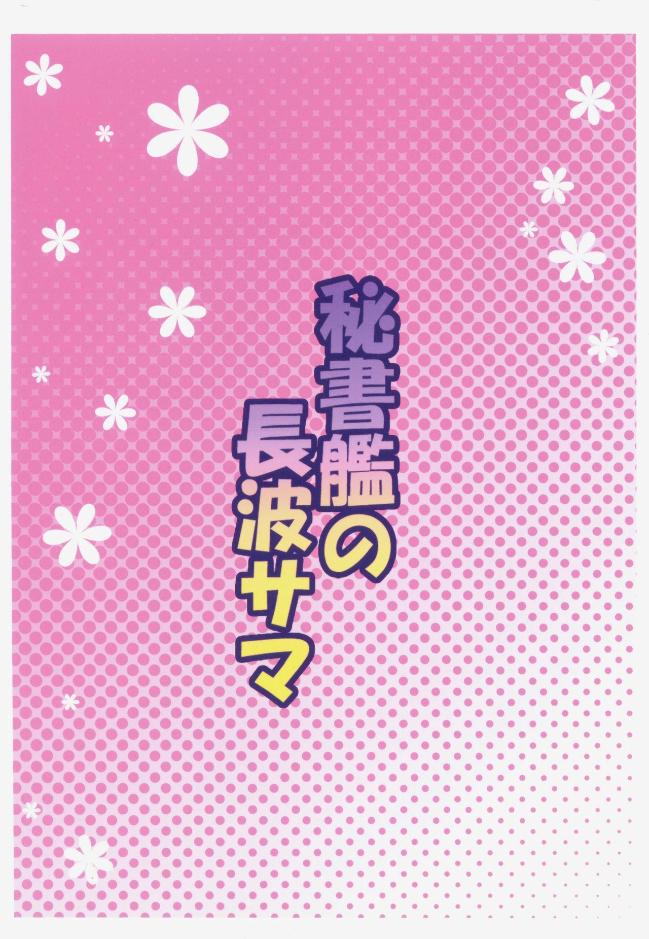 Hishokan no Naganami-sama 19
