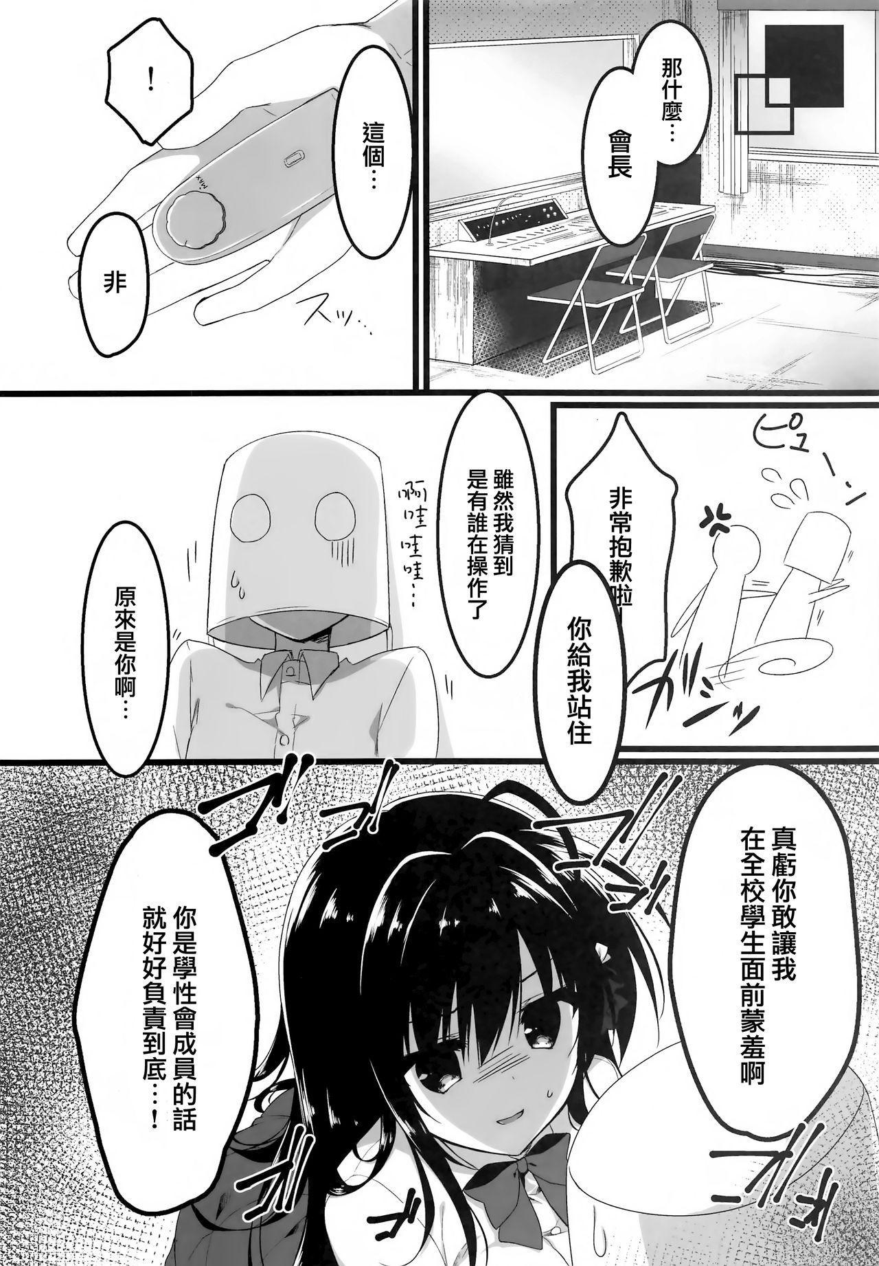 Kaichou, Zenkou Seito no Mae desu yo!? 11