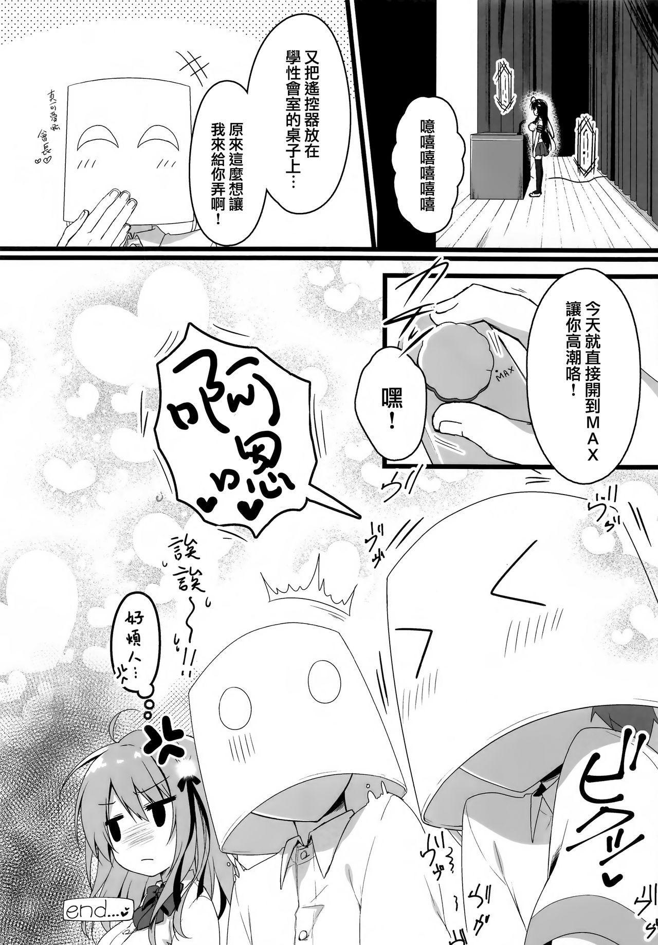 Kaichou, Zenkou Seito no Mae desu yo!? 19