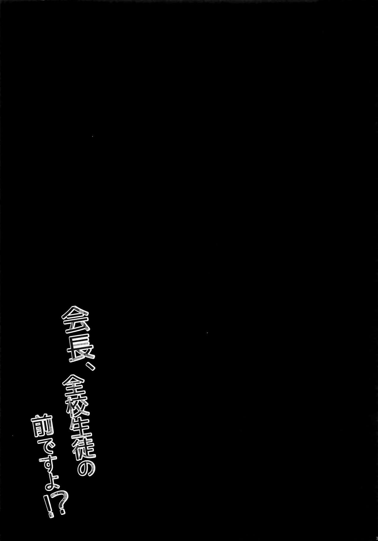 Kaichou, Zenkou Seito no Mae desu yo!? 20