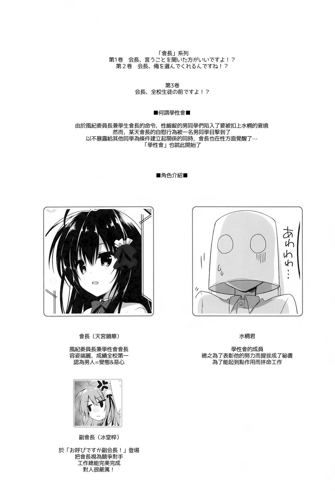Kaichou, Zenkou Seito no Mae desu yo!? 3