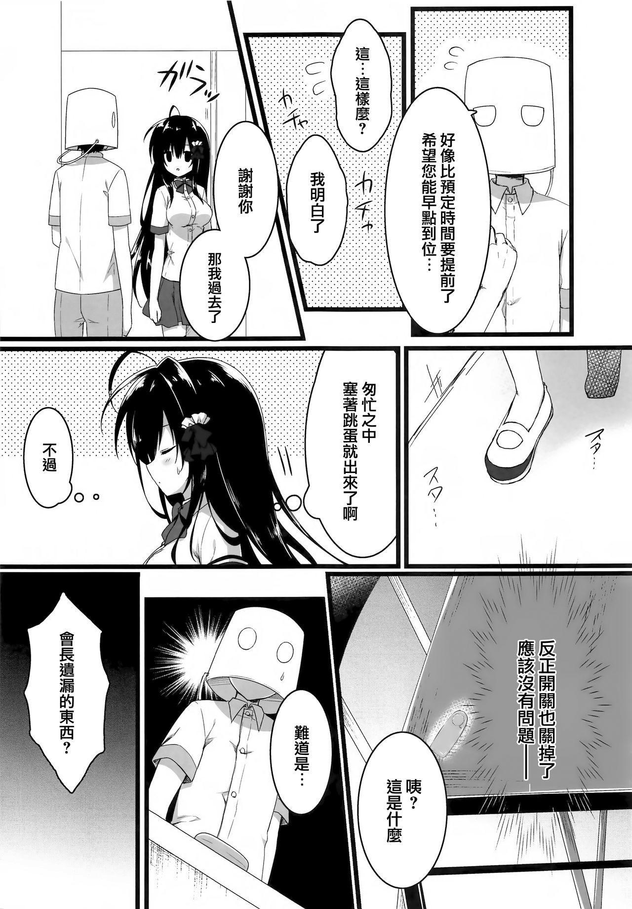 Kaichou, Zenkou Seito no Mae desu yo!? 6