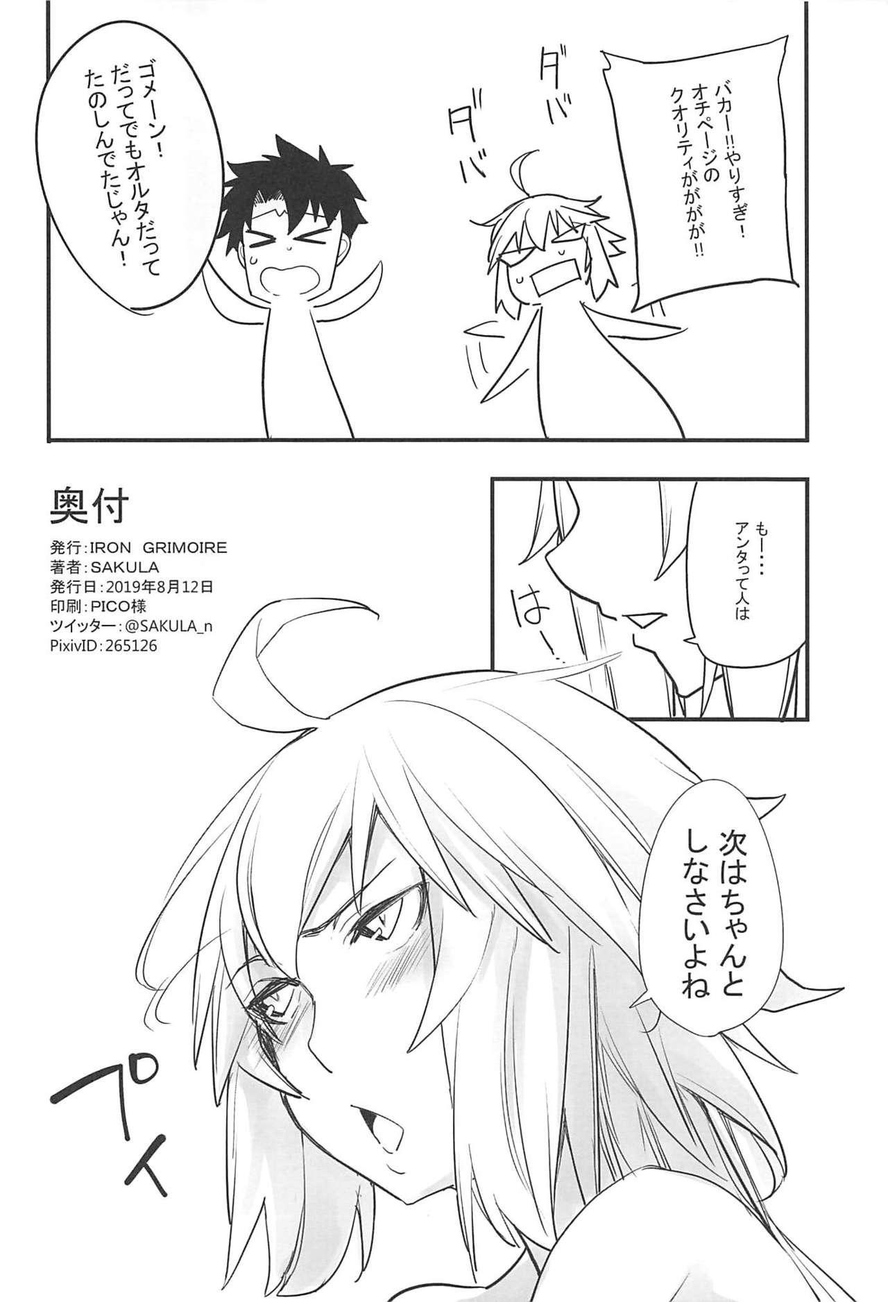 Kuroneko ga Nyan to Naku. 3RE 20